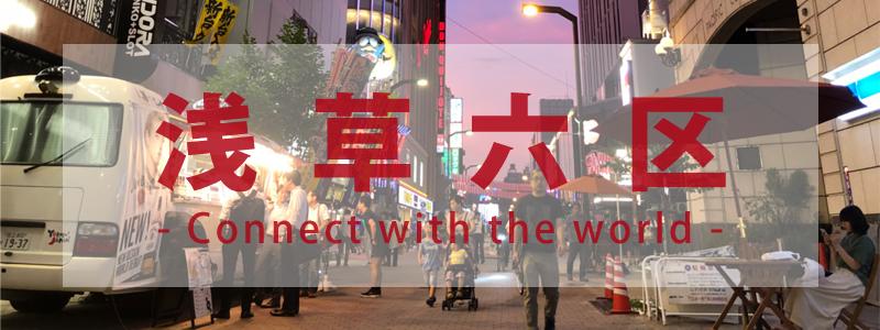 日本の祭りをキャッシュレスで楽しむ催しが浅草六区ブロードウェイで本日より開催