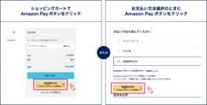 アマゾンペイでの支払い方法