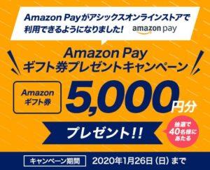 Amazon Pay ギフト券プレゼントキャンペーン