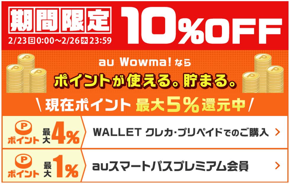 au Wowma!「App Store & iTunes ギフトカード」期間限定10%OFF&最大5%ポイント還元