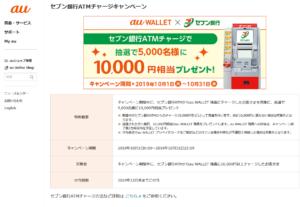 セブン銀行ATMチャージキャンペーン(セブン-イレブンでスマホ決済「au PAY」利用で最大20%還元キャンペーン開催より)