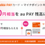au PAY、マイナポイント申込で合計6,000円相当をau PAY残高に還元