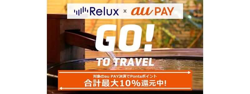 au PAY、ReluxでPontaポイント合計最大10%還元