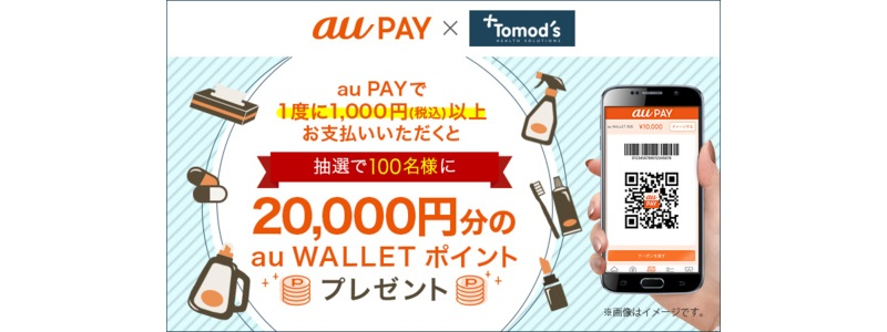 au-pay-tomods-202001-campaign