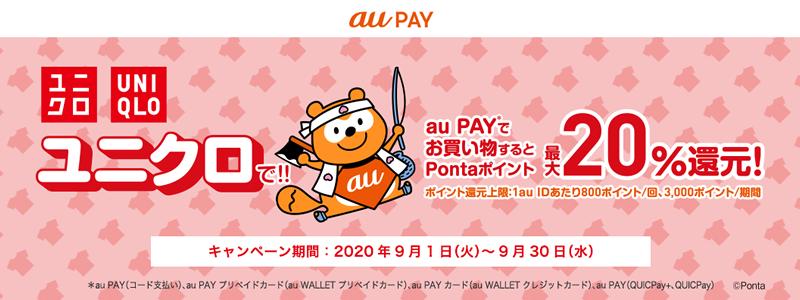 au PAY、ユニクロで支払いに使うとPontaポイント最大20%還元!9月1日から