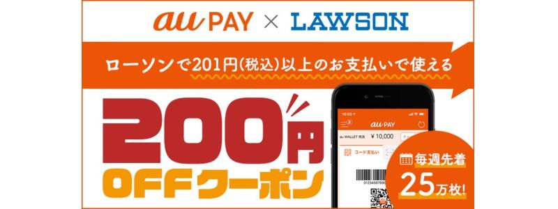 au-payau-lawson-200yen-off-202003-campaign