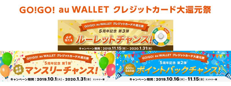 au WALLET クレジットカード、GO!GO! au WALLET クレジットカード大還元祭