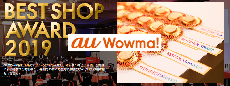 au Wowma(エーユーワウマ)! 「6,000円OFFクーポン」など6種類の割引クーポンを数量限定で配布中 「ベストショップアワード2019」決定を記念して
