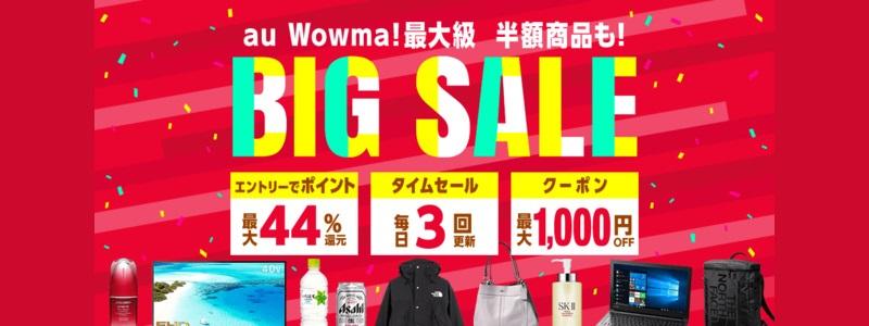 au Wowma! 「最大44%ポイント還元」に「最大1,000円OFFクーポン配布」や「半額セール」などのビッグセール開催中|「三太郎の日」で最大49倍ポイント還元