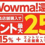 au Wowma!(ワウマ) 4月10日より、「最大25%ポイント還元」の買い回りキャンペーン開催