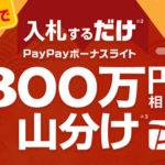 【ヤフオク】入札数に応じてPayPayボーナスライト300万円相当を山分けするキャンペーン開催