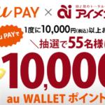 au PAY、アイメガネの店舗決済で利用すると抽選で10,000円分のポイントプレゼント