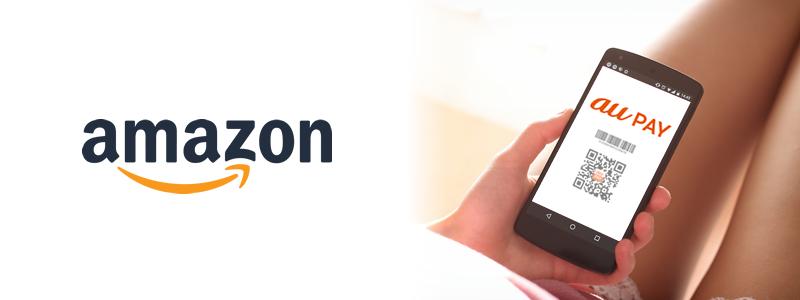 Amazon(アマゾン)でau PAY(auペイ)は使える?使える支払い方法は?