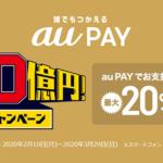 au PAY(auペイ)、20%還元キャンペーン内容を再度変更|1日の還元最大6,000ポイント