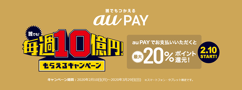 aupay-billion-campaign