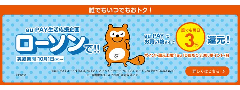 au PAY(コード支払い)、ローソンでのポイント還元が変更、10月から