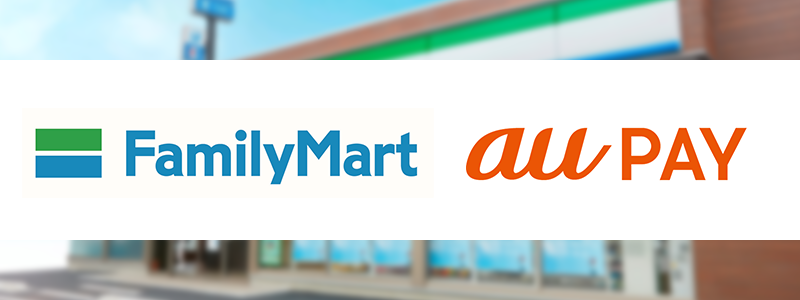 ファミリーマートでスマホ決済au PAYが利用可能に|1月から最大20%還元キャンペーン開催