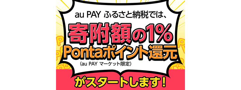 「au PAYふるさと納税」で合計寄附額の1%分のポイント還元!