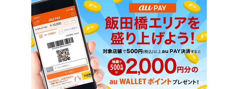 auペイ、「東京都飯田橋エリア」でスマホ決済すると抽選で2000円分のポイントプレゼント