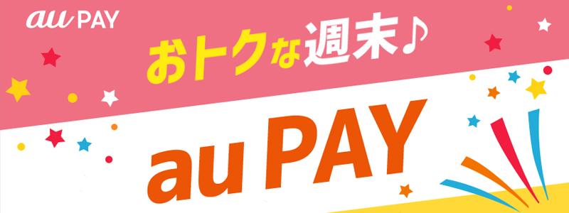 au PAY、最大20%割引クーポンを配布するキャンペーン「おトクな週末♪ au PAY」