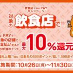au PAY、対象飲食店でPontaポイント10%還元!10/26から