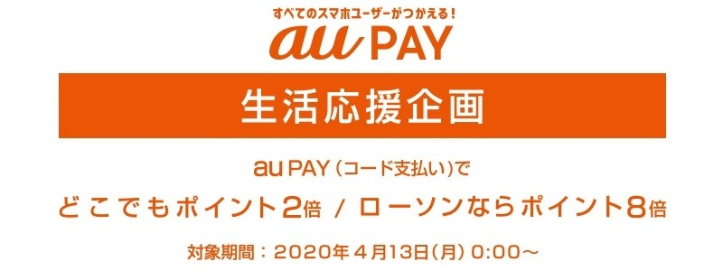 aupay-lawson-8bai-kameiten-2bai-point-back-20200413-campaign-top