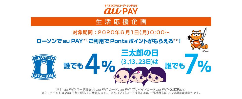 ローソン、au PAY支払いで4%~10%!Pontaポイント還元キャンペーン