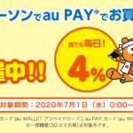 【7月も】ローソン、au PAY支払いで4%~13%Pontaポイント還元キャンペーン中