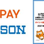 ローソン、au PAYを使うとPontaポイント最大20%還元!3/22(月)まで