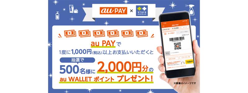 au PAY、サツドラで決済すると抽選で2,000円分のau WALLET ポイントをプレゼント