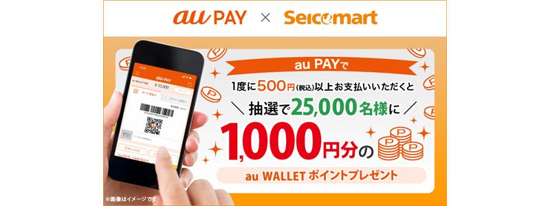 au PAY、セイコーマートなどで決済すると抽選で1,000円分のポイントが当たる