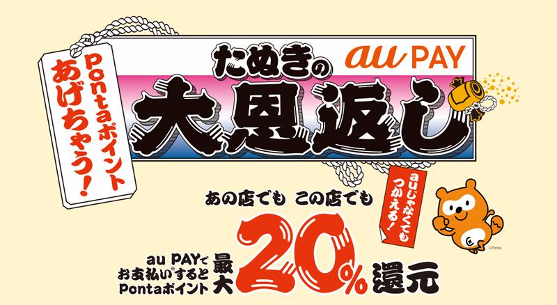 au PAY「たぬきの大恩返し」キャンペーン3月|飲食店が追加に!