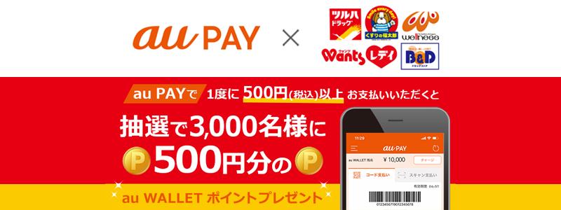 ツルハドラッグなどでau PAY決済すると抽選で500円相当のau WALLET ポイントが当たる