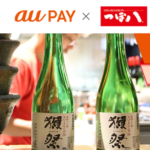 au PAY(auペイ)、つぼ八でau PAY決済すると抽選で2,000円分のポイント還元キャンペーンを実施中