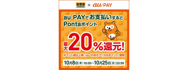 au PAY、吉野家でau PAYで支払うとPontaポイント20%還元