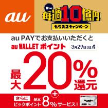 ビックカメラ「au PAYで誰でも毎週10億円!もらえるキャンペーン」