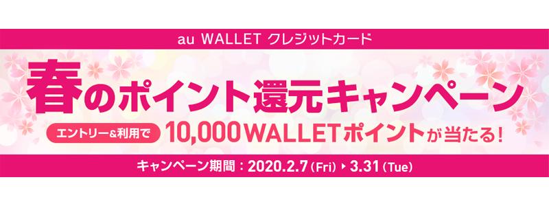 au WALLET クレジットカード、春の新生活準備を応援する「春のポイント還元キャンペーン」実施中