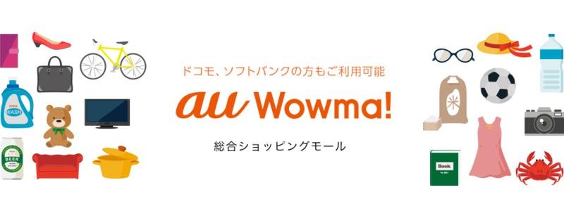 au Wowma!「App Store & iTunes ギフトカード」の割引きとポイント還元キャンペーンを実施中