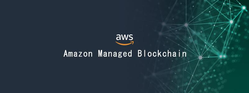 アマゾンが提供するブロックチェーンがクラウドサービスAWS CloudFormationで構築可能