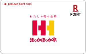 楽天ポイントカードの例(イメージ)