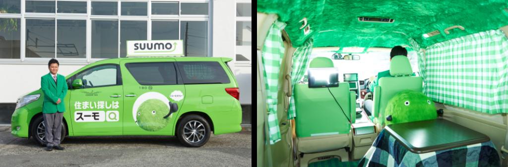 スーモタクシーの外観と内装