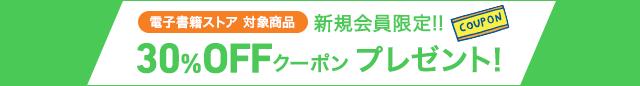 honto新規入会30%OFFクーポン