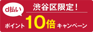 渋谷区限定!ポイント10倍キャンペーン | 渋谷 de キャッシュレス!