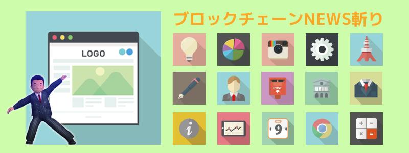 ブロックチェーンNEWS斬り2018.7.26