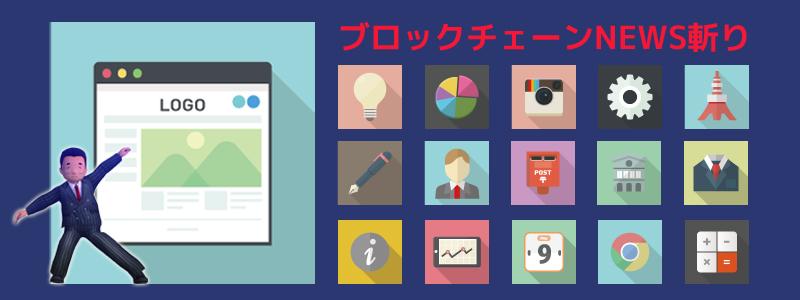 米中間選挙にブロックチェーン技術の投票アプリ登場!?