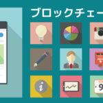 ブロックチェーンを使ったワードプレスの次世代出版プラットフォーム