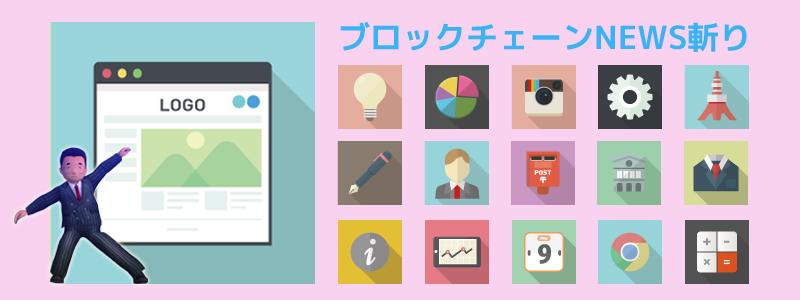 ブロックチェーンNEWS斬り2018.8.7