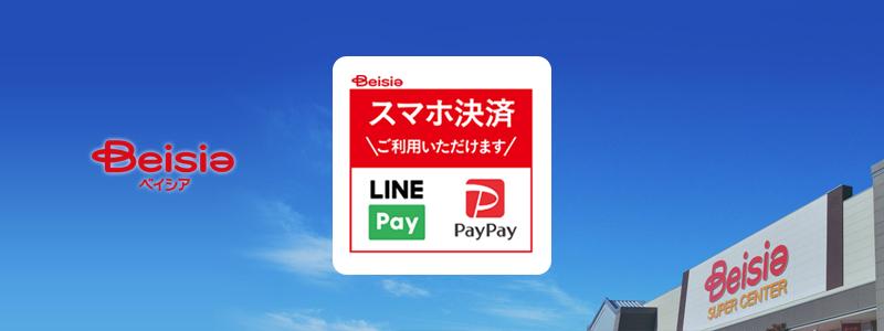 スーパーマーケットチェーンのベイシア 9月6日よりLINE Pay、PayPayでの支払いが可能に