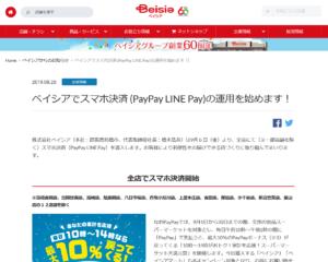 ベイシア:ベイシアでスマホ決済 (PayPay LINE Pay)の運用を始めます!