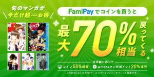 【期間限定】マンガ買うならFamiPayが超お得!